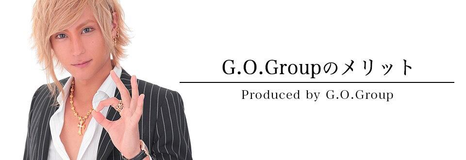 G.O.Groupはメリットばかりです!