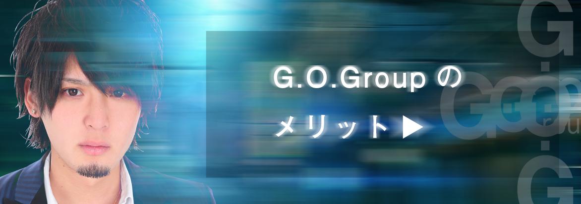 G.O.Groupのメリット