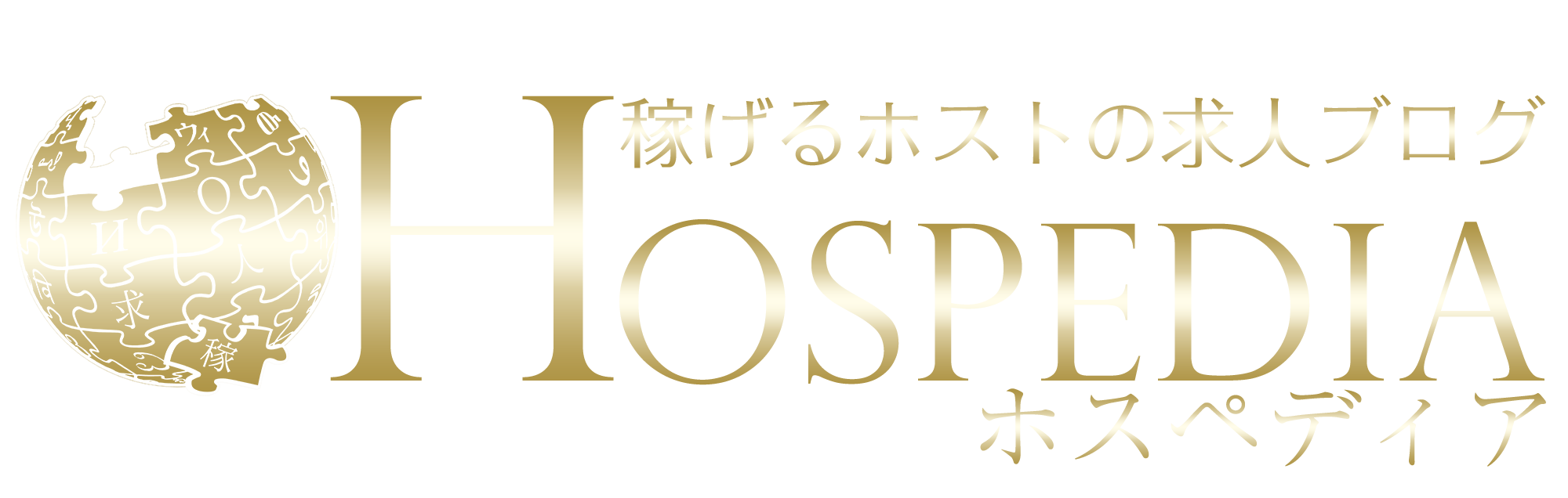 ホスペディア~大阪ミナミの稼げるホストの求人ブログ~